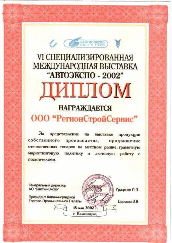 Диплом-13