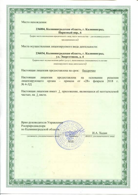 Лицензия на транспортировку отходов