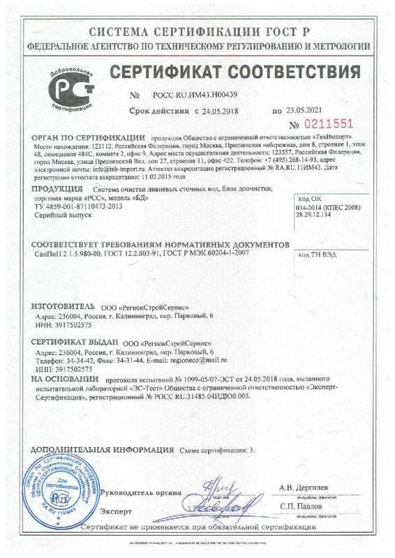 Сертификат соответствия БД