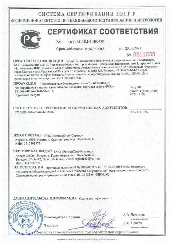 Сертификат соответствия емкости