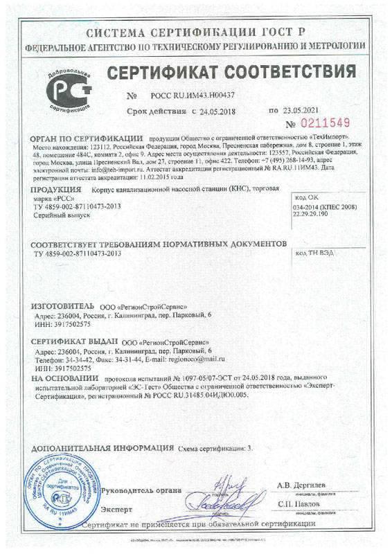 Сертификат соответствия КНС
