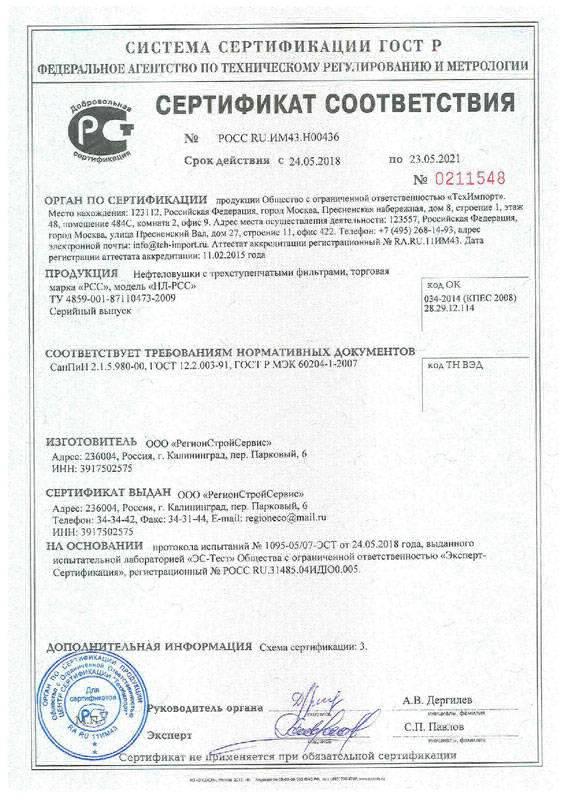 Сертификат соответствия НР ЛСС