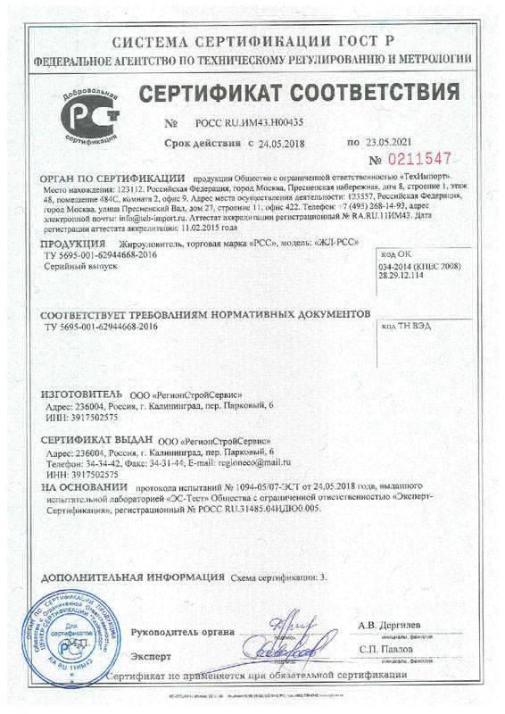 Сертификат соответствия ЖР ЛСС